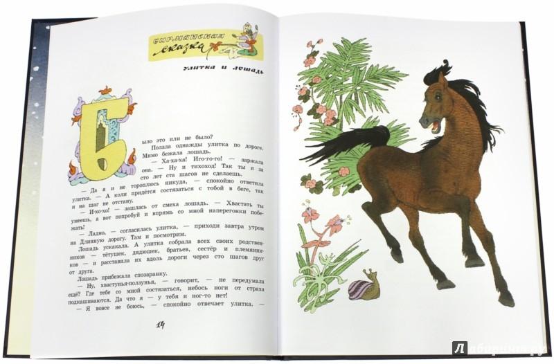 Иллюстрация 1 из 71 для Путешествие в сказку. Сказки народов мира о животных | Лабиринт - книги. Источник: Лабиринт
