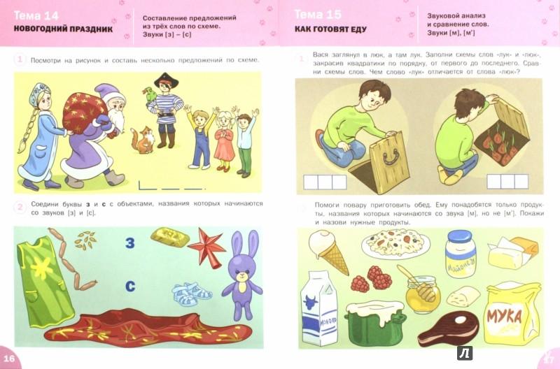 Иллюстрация 1 из 15 для Осваиваем грамоту. Оранжевый котёнок. Рабочая тетрадь. ФГОС ДО - Вениамин Медов | Лабиринт - книги. Источник: Лабиринт