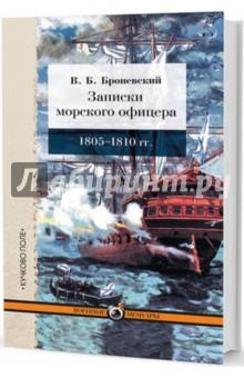 Записки морского офицера в продолжении кампании на Средиземном море под началом вице-адмирала