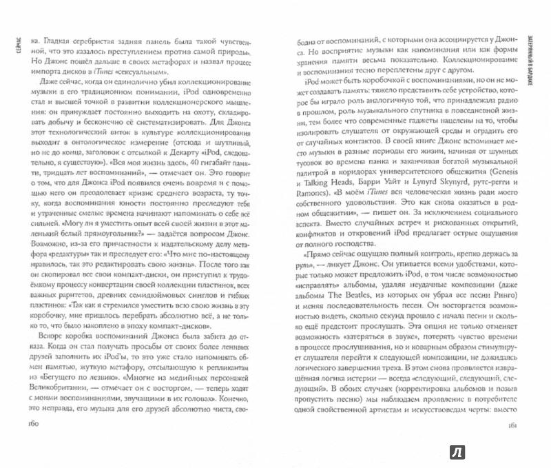 Иллюстрация 1 из 31 для Ретромания. Поп-культура в плену собственного прошлого - Саймон Рейнольдс | Лабиринт - книги. Источник: Лабиринт