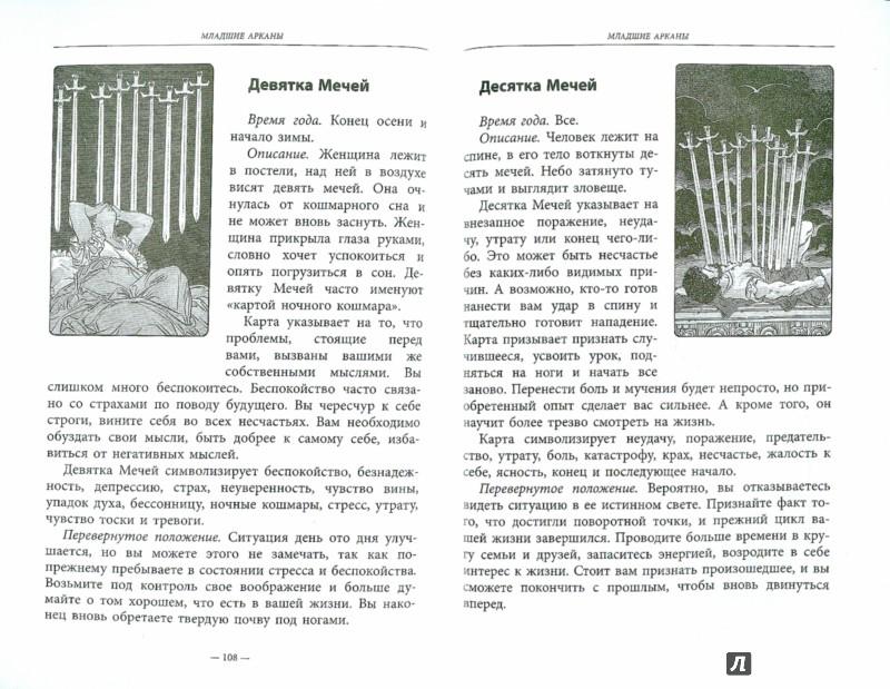 Иллюстрация 1 из 12 для Таро на каждый день - Ричард Вебстер   Лабиринт - книги. Источник: Лабиринт