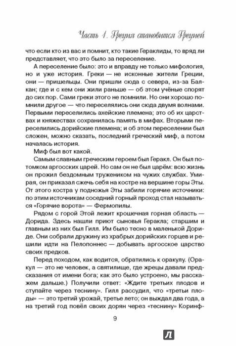 Иллюстрация 1 из 27 для Занимательная Греция - Михаил Гаспаров | Лабиринт - книги. Источник: Лабиринт