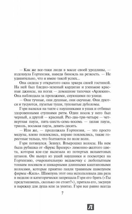 Иллюстрация 1 из 16 для Мучачас. Звезда в оранжевом комбинезоне - Катрин Панколь | Лабиринт - книги. Источник: Лабиринт