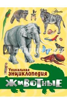 Животные. Уникальная энциклопедия