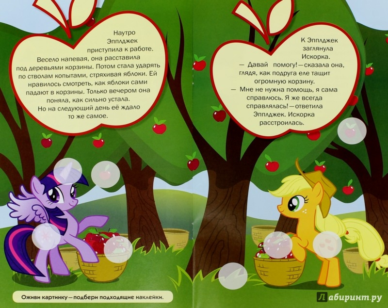 Иллюстрация 1 из 27 для Мой маленький пони. Развивающая книжка-малышка с наклейками (№1436) | Лабиринт - книги. Источник: Лабиринт