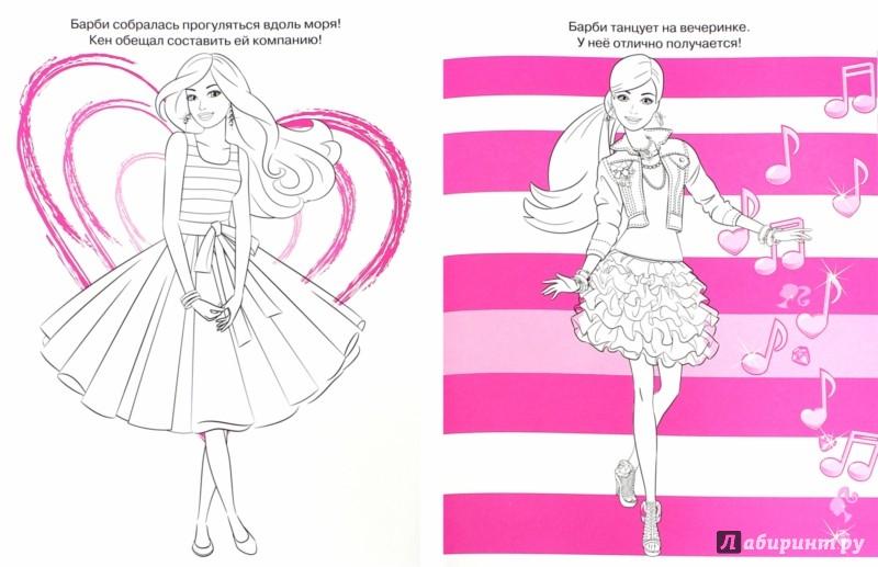 Иллюстрация 1 из 6 для Барби. Раскраска с плакатом (№1415) | Лабиринт - книги. Источник: Лабиринт