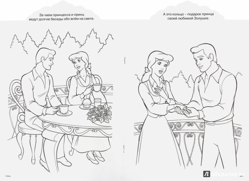 Иллюстрация 1 из 2 для Золушка. Раскраска с диадемой (№1501) | Лабиринт - книги. Источник: Лабиринт