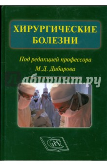 Хирургические болезни (+CD)