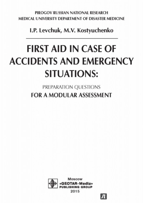 Иллюстрация 1 из 5 для First Aid in Case of Accidents and Emergency Situations: Preparation Questions for a Modular Assessm - Левчук, Костюченко | Лабиринт - книги. Источник: Лабиринт