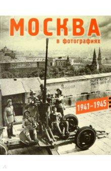 Москва в фотографиях 1941-1945. Альбом война народная великая отечественная война 1941 1945