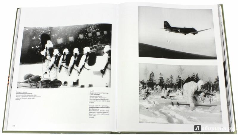 Иллюстрация 1 из 3 для Москва в фотографиях 1941-1945. Альбом - Колоскова, Коробова, Мальцева | Лабиринт - книги. Источник: Лабиринт