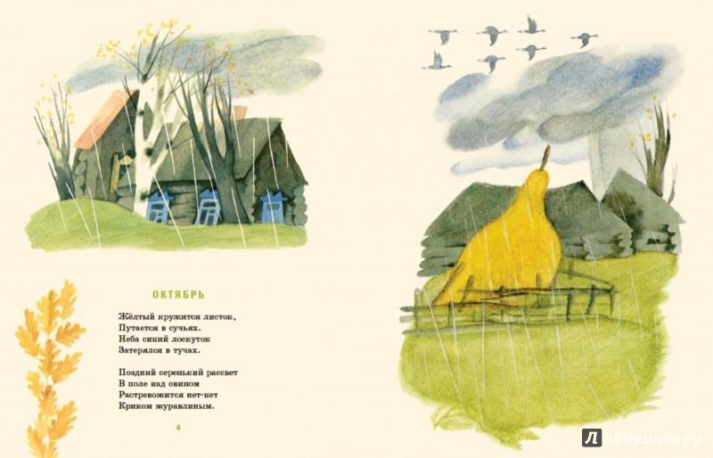 Иллюстрация 1 из 58 для Мой брат Миша - Яков Аким | Лабиринт - книги. Источник: Лабиринт