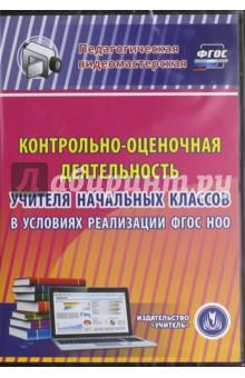 Контрольно-оценочная деятельность учителя начальных кл. в условия реализации ФГОС НОО. ФГОС (CDрс)