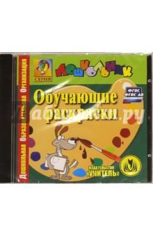 Обучающие раскраски. ФГОС (CD) современный самоучитель работы на компьютере в windows 7 cd с видеокурсом