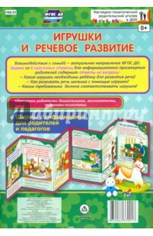 Игрушки и речевое развитие. Ширмы с информацией для родителей и педагогов. ФГОС ДО