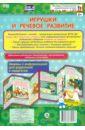 Игрушки и речевое развитие. Ширмы с информацией для родителей и педагогов. ФГОС ДО какие игрушки интересны для малыша 8 месяцев фото
