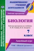 Биология. 7 класс. Рабочая программа по учебнику Н. Сонина, В. Захарова. УМК
