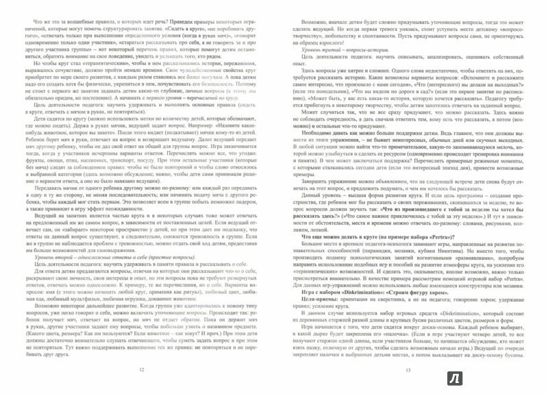 Иллюстрация 1 из 8 для Развитие эмоциональной отзывчивости и навыков общения у детей 3-7 лет. Игры и упражнения. ФГОС ДО - М. Егорова | Лабиринт - книги. Источник: Лабиринт