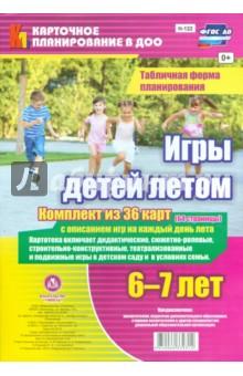 Игры детей летом. 6-7 лет. Табличная форма планирования. ФГОС ДО консультирование родителей в детском саду возрастные особенности детей