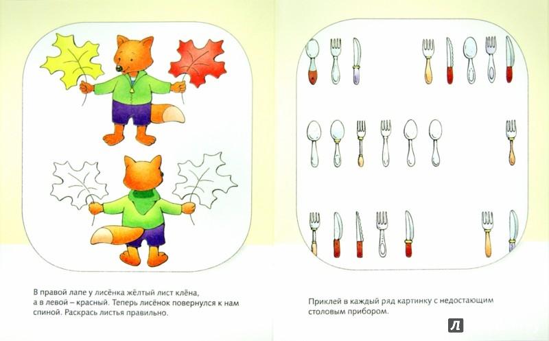 Иллюстрация 1 из 21 для Задания для малышей 4-5 лет - Марина Султанова | Лабиринт - книги. Источник: Лабиринт