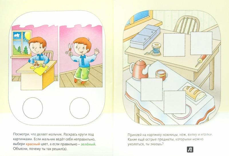 Иллюстрация 1 из 30 для Учимся осторожности. Нескучные уроки - Марина Султанова | Лабиринт - книги. Источник: Лабиринт
