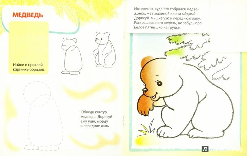 Иллюстрация 1 из 25 для Лесные звери. Дорисуй и раскрась | Лабиринт - книги. Источник: Лабиринт