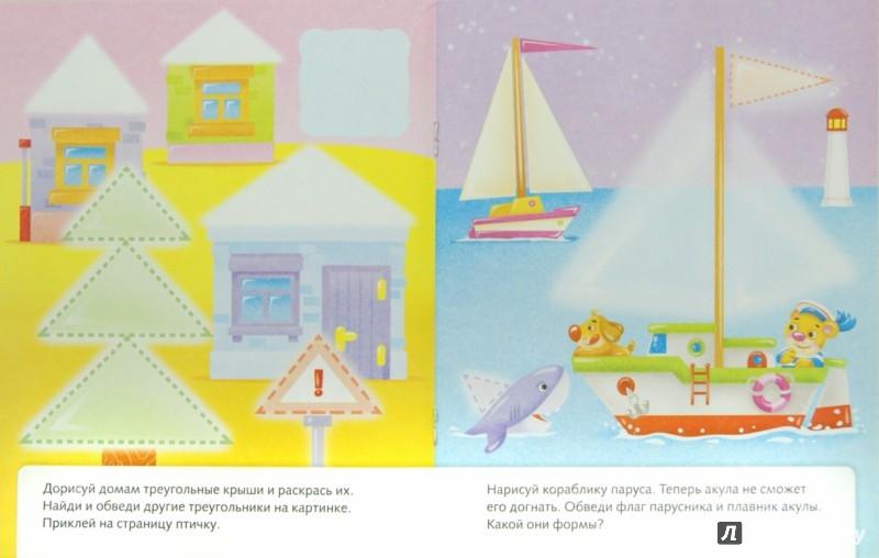 Иллюстрация 1 из 32 для Весёлые минутки с Лисичкой   Лабиринт - книги. Источник: Лабиринт