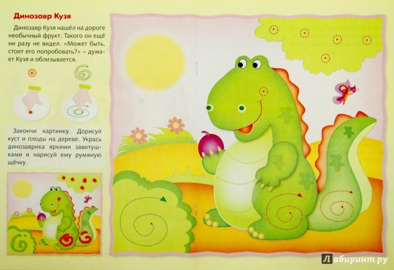 Иллюстрация 1 из 42 для Необычное творчество. Рисуем без кисточки | Лабиринт - книги. Источник: Лабиринт