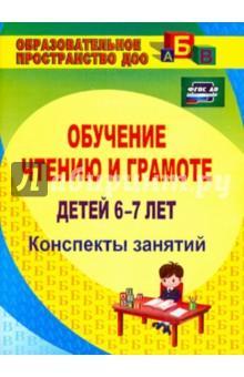 Обучение чтению и грамоте детей 6-7 лет. Конспекты занятий. ФГОС ДО