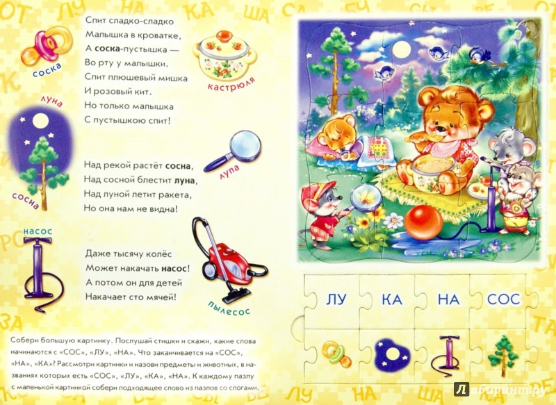 Иллюстрация 1 из 10 для Слогарь - Геннадий Меламед | Лабиринт - книги. Источник: Лабиринт