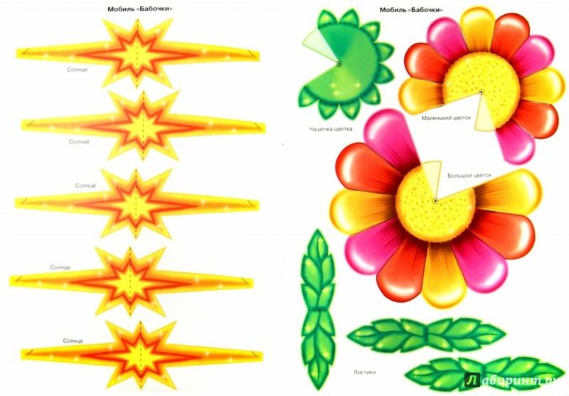 Иллюстрация 1 из 7 для Мобили | Лабиринт - книги. Источник: Лабиринт