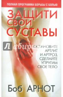 Защити свои суставы