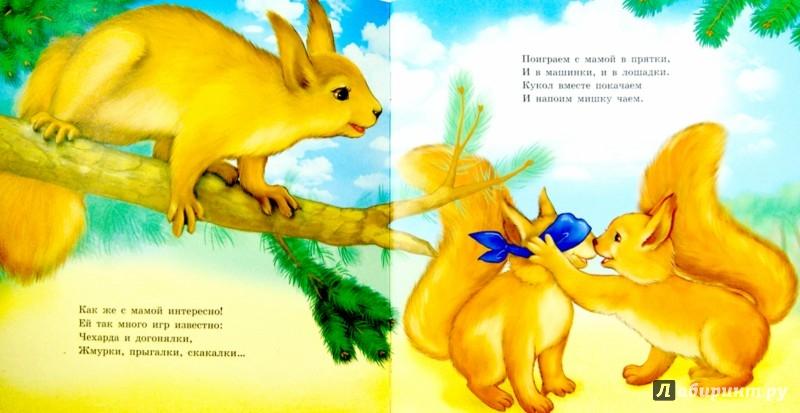 Иллюстрация 1 из 22 для Мама меня любит - Юлия Каспарова | Лабиринт - книги. Источник: Лабиринт