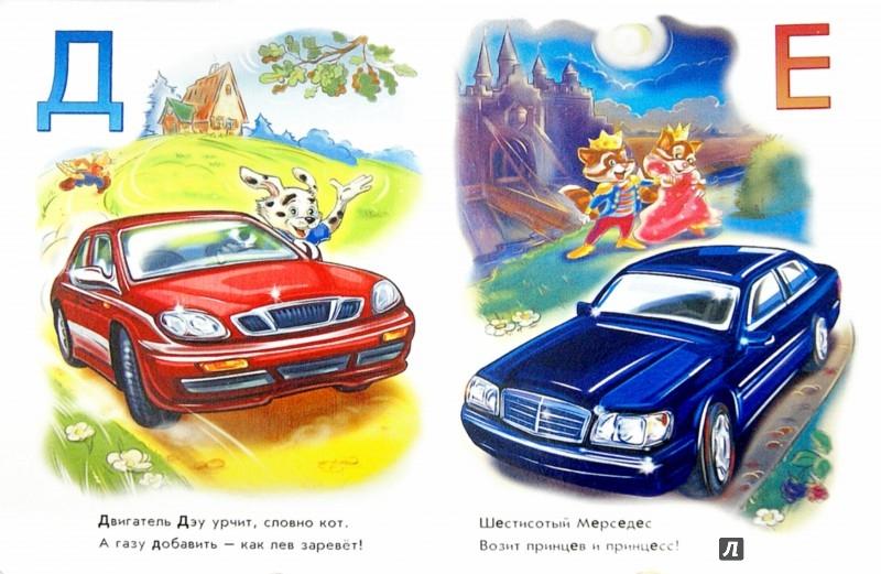 Иллюстрация 1 из 7 для Азбука автомобилей - Геннадий Меламед | Лабиринт - книги. Источник: Лабиринт