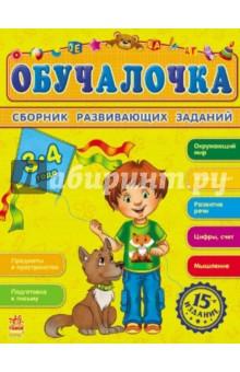 Обучалочка Сборник развивающих заданий 3-4 года