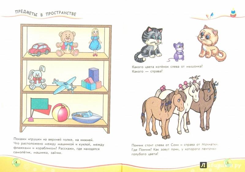 Иллюстрация 1 из 16 для Обучалочка. Сборник развивающих заданий. 5-6 лет | Лабиринт - книги. Источник: Лабиринт