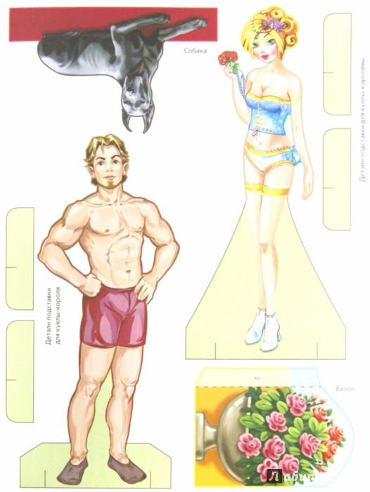Иллюстрация 1 из 8 для Король и королева | Лабиринт - игрушки. Источник: Лабиринт
