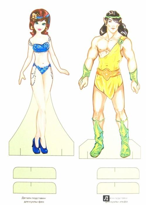 Иллюстрация 1 из 9 для Фея и эльф | Лабиринт - игрушки. Источник: Лабиринт
