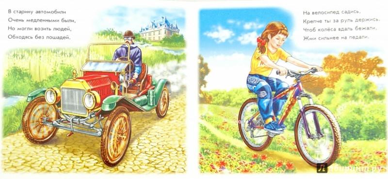 Иллюстрация 1 из 18 для На дороге - Анна Геращенко | Лабиринт - книги. Источник: Лабиринт