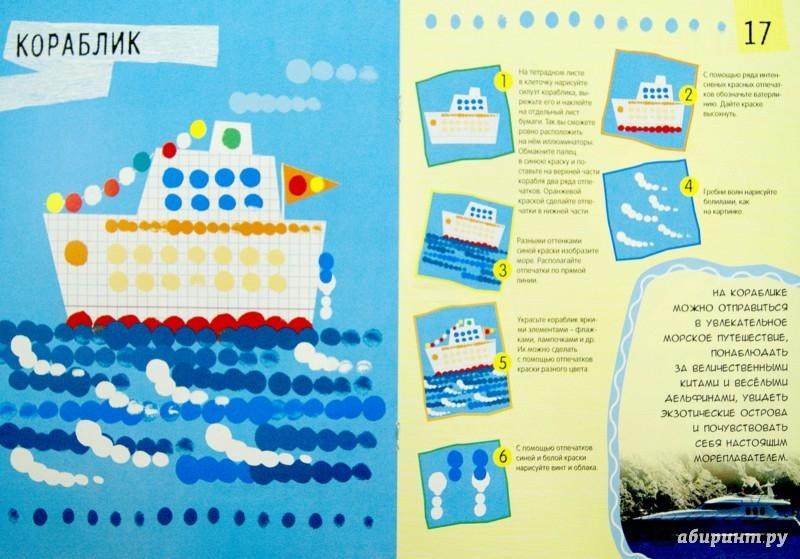 Иллюстрация 1 из 8 для Рисуем пальчиками | Лабиринт - книги. Источник: Лабиринт