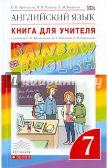 Учебник по английскому 6 ой класс афанасьева скачать — 2