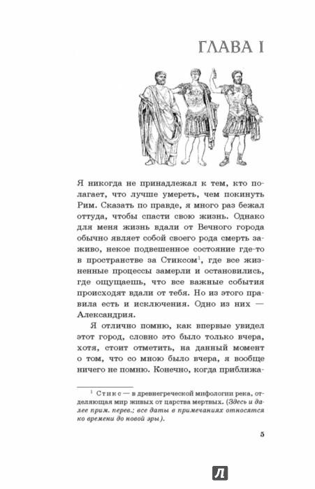 Иллюстрация 1 из 28 для SPQR IV. Храм муз - Джон Робертс | Лабиринт - книги. Источник: Лабиринт