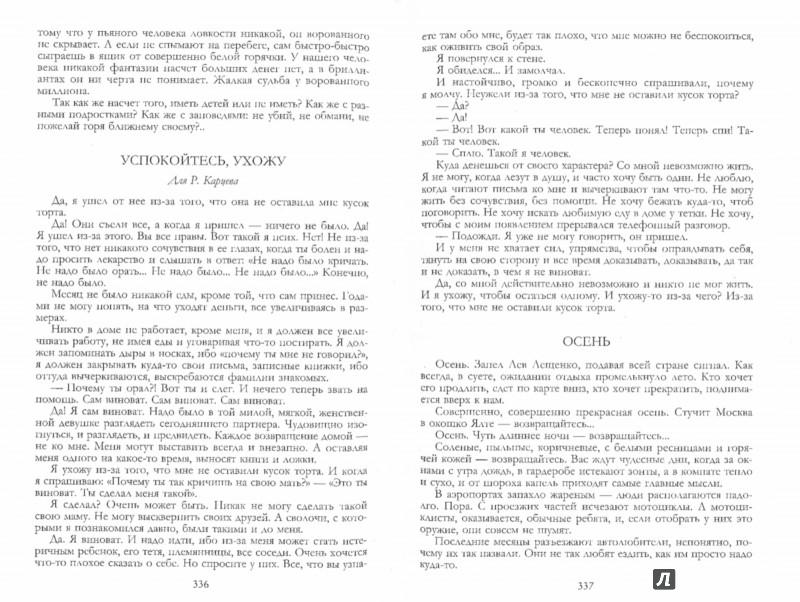 Иллюстрация 1 из 35 для Собрание произведений в одном томе - Михаил Жванецкий   Лабиринт - книги. Источник: Лабиринт