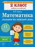 Математика. 2 класс. Задания на каждый день. ФГОС