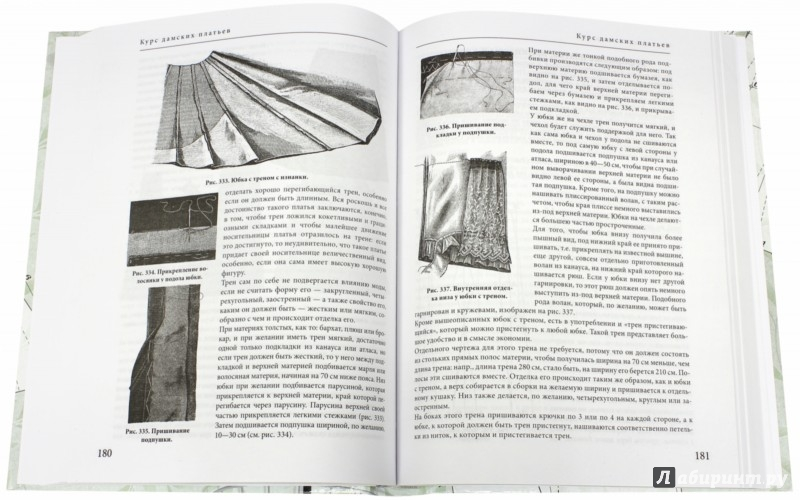 Иллюстрация 1 из 27 для Руководство кройки и шитья - Юлия Ошин | Лабиринт - книги. Источник: Лабиринт