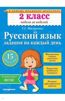 Русский язык. 2 класс. Задания на каждый день. ФГОС
