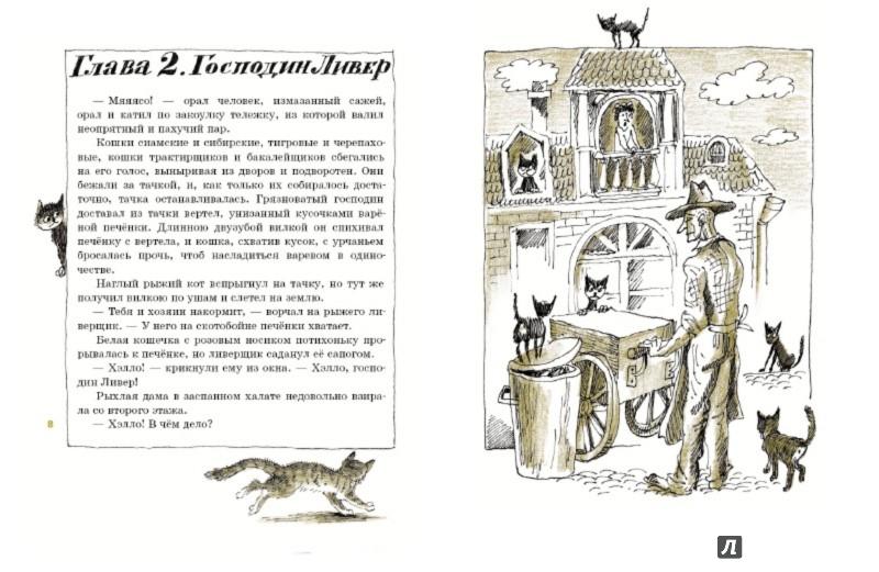 Иллюстрация 1 из 6 для Шамайка - Юрий Коваль | Лабиринт - книги. Источник: Лабиринт