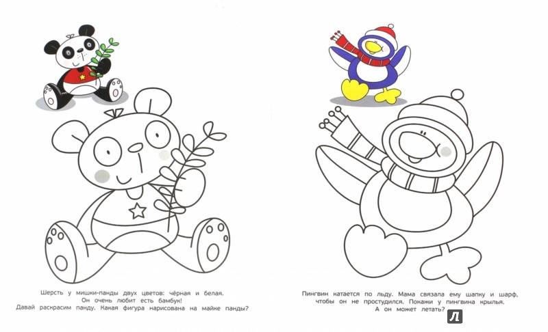 Иллюстрация 1 из 18 для В зоопарке. Раскраски | Лабиринт - книги. Источник: Лабиринт