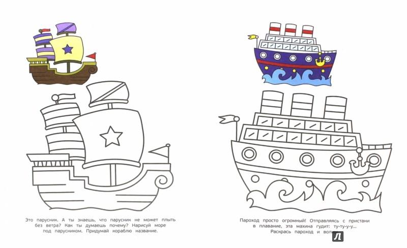 Иллюстрация 1 из 22 для Транспорт. Раскраски | Лабиринт - книги. Источник: Лабиринт
