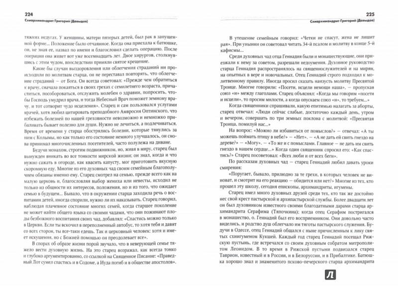 Иллюстрация 1 из 11 для Святые старцы и подвижники XX-XXI столетий - Светлана Девятова | Лабиринт - книги. Источник: Лабиринт